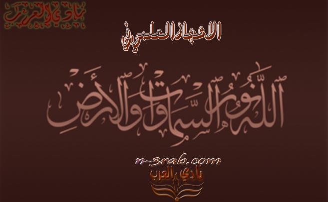 Photo of تدبر اية الله نور السموات والارض