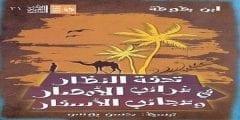 تحفة النظار في غرائب الأمصار وعجائب الأسفار