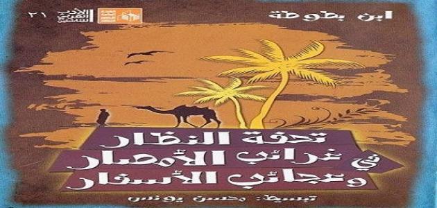 Photo of تحفة النظار في غرائب الأمصار وعجائب الأسفار