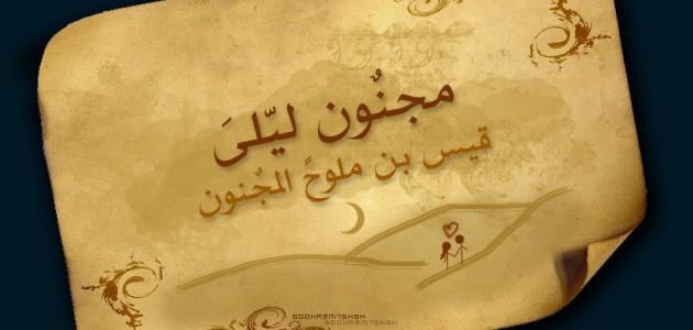 صورة تلخيص مشهد من مسرحية مجنون ليلى لأحمد شوقي