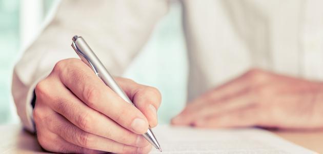 صورة اهم عناصر كتابة الرسالة