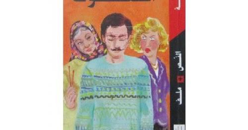 صورة ملخص قصة قميص الصوف لتوفيق يوسف عواد
