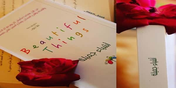 صورة ملخص كتاب أشياء جميلة