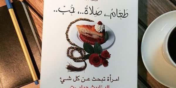صورة رواية طعام صلاة حب اقتباسات