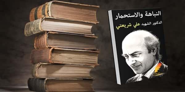 صورة نبذة عن كتاب النباهة والاستحمار لعلي شريعتي