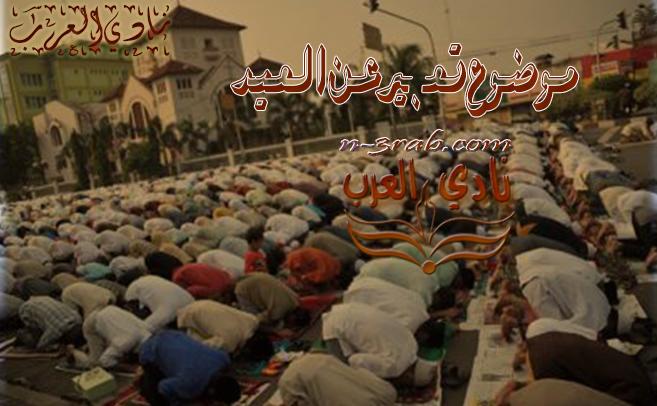 موضوع تعبير عن العيد