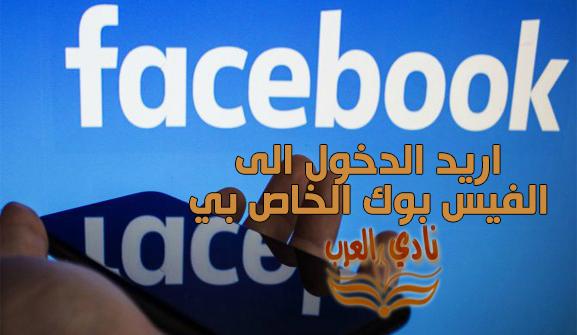 اريد الدخول الى الفيس بوك الخاص بي 2020 نادي العرب