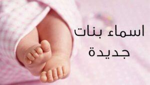 اسماء بنات لبنانيه