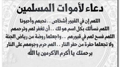 Photo of دعاء الميت كامل