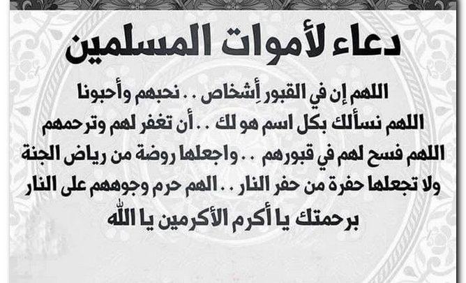 أجمل دعاء للميت كامل مؤثر جدا نادي العرب