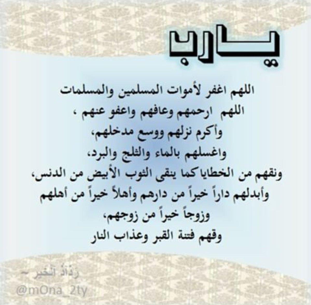دعاء للميت في رمضان نادي العرب
