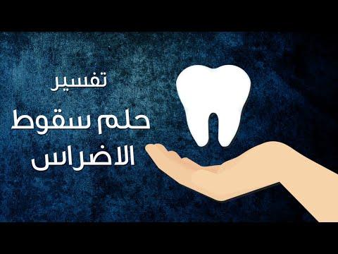 Photo of تفسير سقوط الناب العلوي الايسر في المنام لكبار المفسرين