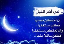 Photo of دعاء الثلث الاخير من الليل