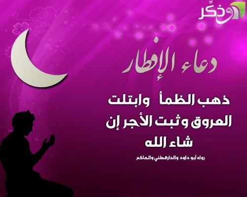 Photo of دعاء قبل الافطار اللهم رب النور العظيم