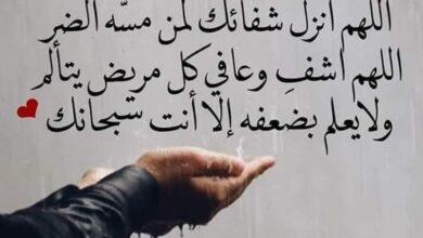 Photo of بوست دعاء للمريض بالشفاء