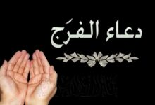 Photo of دعاء الفرج السريع