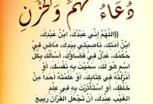 Photo of دعاء الهم والحزن والضيق والتعب والغم