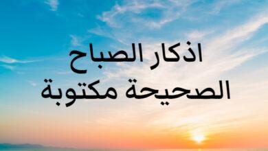 Photo of اذكار الصباح الصحيحة مكتوبة