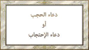 دعاء الاحتجاب نادي العرب