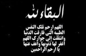 الرد على البقاء لله نادي العرب