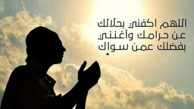 Photo of دعاء الفرج والرزق وقضاء الدين