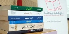 جائزة عربية للروايات من 5 حروف