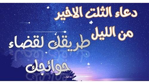 Photo of دعاء الثلث الاخير من الليل للزواج كامل مكتوب