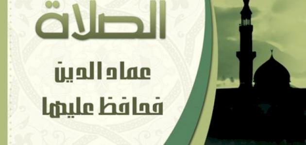 Photo of تعريف الصلاة لغة واصطلاحا المكتبة الشاملة