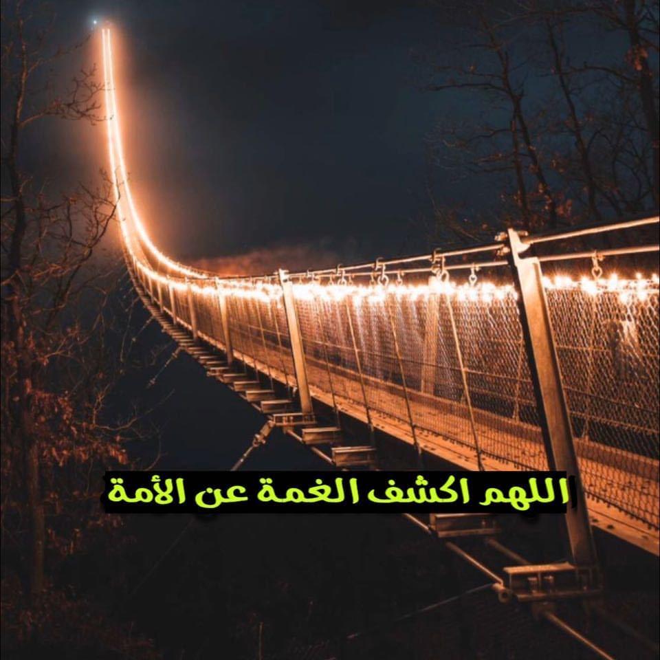 Photo of دعاء اللهم أزل الغمة عن هذه الأمة