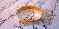 اسماء بنات ذكرت في القرآن الكريم وحكم التسمية بها