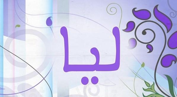 ما هو معنى اسم ليا بالفتحة في معاجم اللغة العربية ؟