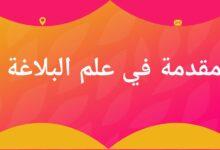 بحث عن البلاغة في اللغة العربية doc