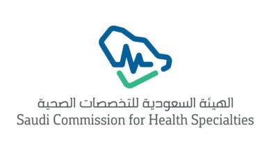 صورة ماهي تخصصات الطب في السعودية