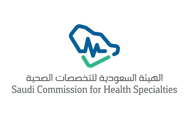 ماهي تخصصات الطب في السعودية
