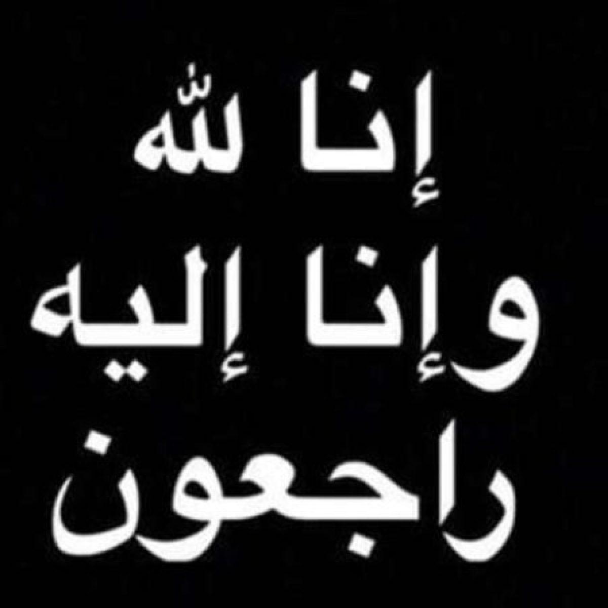 ما الرد على البقاء لله ما إجابة البقاء لله نادي العرب