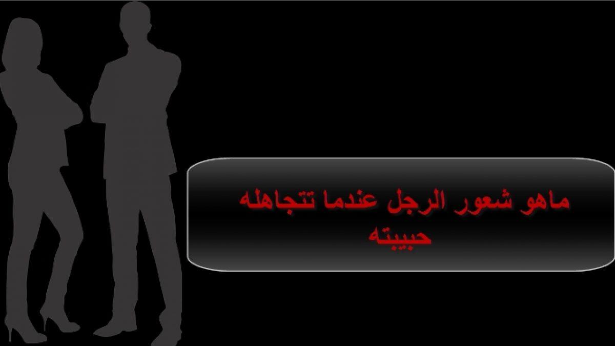 ماهو شعور الرجل عندما تتجاهله حبيبته نادي العرب