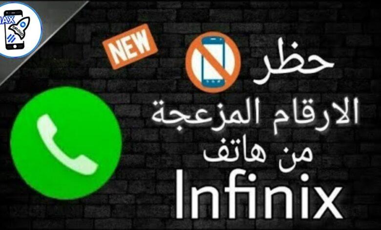 إلغاء حظر المكالمات infinix