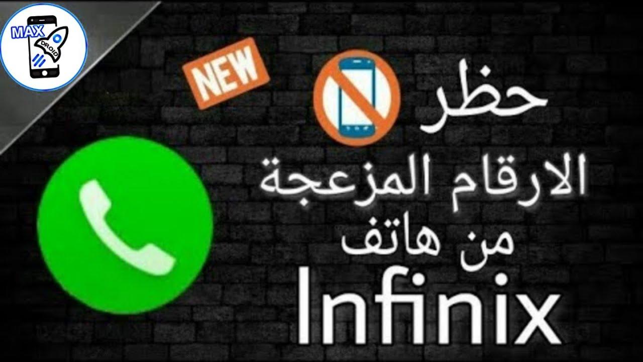 إلغاء حظر المكالمات infinix | طريقة حظر المكالمات لأجهزة الأيفون