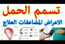 صورة اسباب تسمم الحمل في الشهر السابع