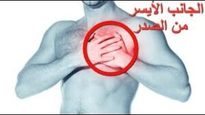 الم الثدي الايسر والكتف