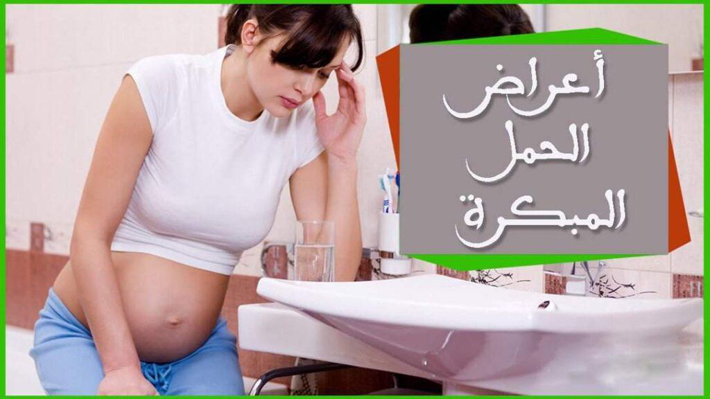 الم المعدة من علامات الحمل