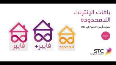 صورة ما هي افضل باقات الاتصالات السعودية للجوال والمنزل