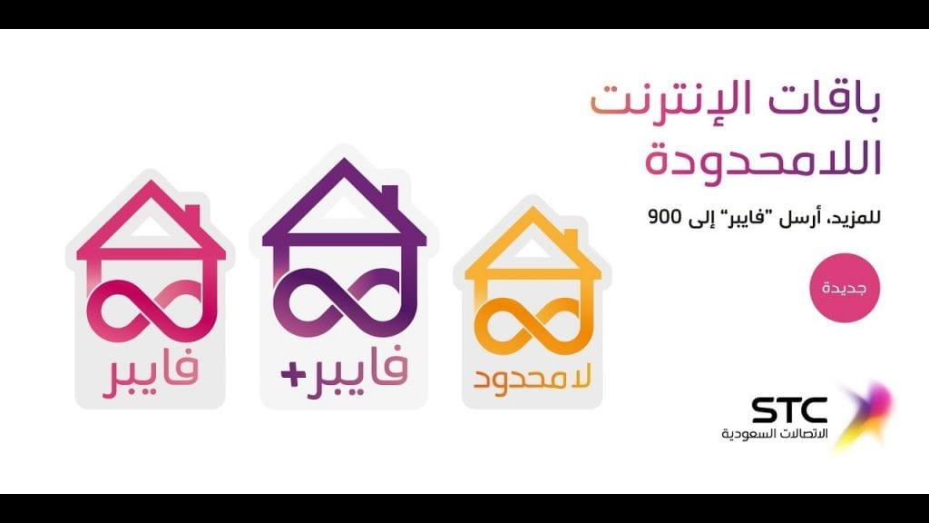 ما هي افضل باقات الاتصالات السعودية للجوال والمنزل