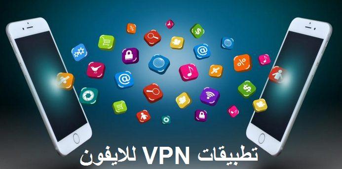 برنامج فتح روابط محجوبه للايفون