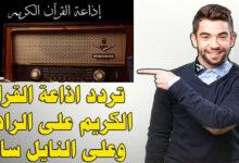 صورة تردد إذاعة القران الكريم راديو