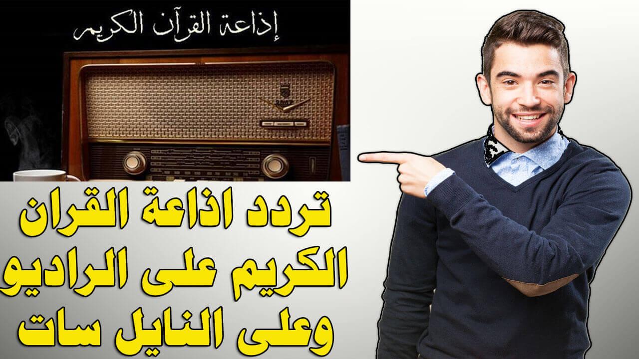 تردد إذاعة القران الكريم راديو