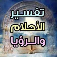 تفسير الحلم من النت يقع تفسير الحلم بنفسك نادي العرب