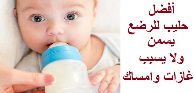 حليب للاطفال بعد السنه