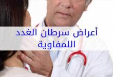 صورة اعراض سرطان الغدد اللمفاوية خلف الاذن | أماكن الغدد اللمفاوية