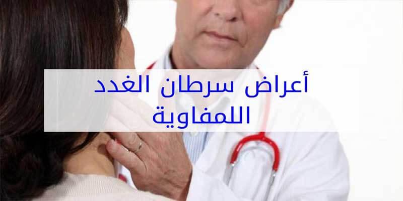 اعراض سرطان الغدد اللمفاوية خلف الاذن | أماكن الغدد اللمفاوية